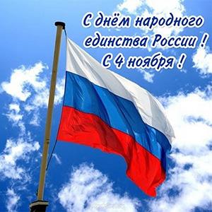 Уважаемые клиенты! Поздравляем Вас с Днем народного единства!