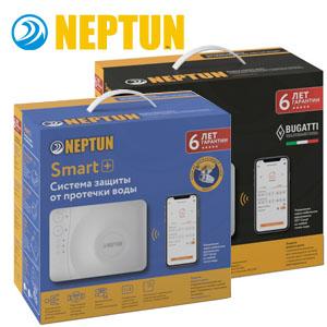 Умные системы защиты от протечек воды Neptun Smart
