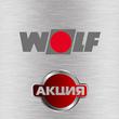 Акция! Котельное оборудование от немецкого производителя WOLF