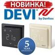 Новые терморегуляторы DEVIreg™ Smart — беспроводные технологии!