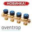 Новинка от фирмы Oventrop! Распределительная гребенка для водоснабжения Multidis R со встроенными запорными вентилями