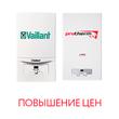 Повышение цен на котлы Protherm и  Vaillant