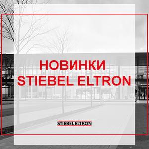 Новые модели в ассортименте STIEBEL ELTRON!