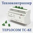 Новинка! Теплоконтроллер TEPLOCOM TC-8Z от БАСТИОН!