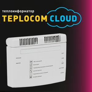 TEPLOCOM CLOUD — тепло вашего дома всегда под контролем!