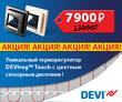 Акция на терморегуляторы DEVIreg™ Touch!