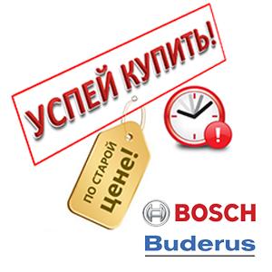 Повышение цен на  Bosch и Buderus
